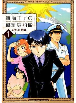 航海王子の優雅な船旅(MANGA TIME C) 3巻セット(まんがタイムコミックス)