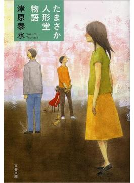 たまさか人形堂物語(文春文庫)