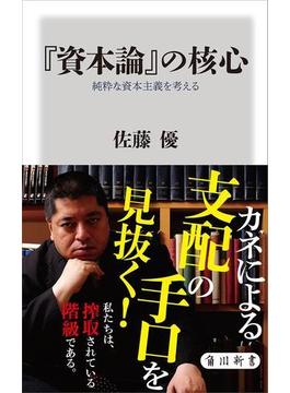 『資本論』の核心 純粋な資本主義を考える(角川新書)