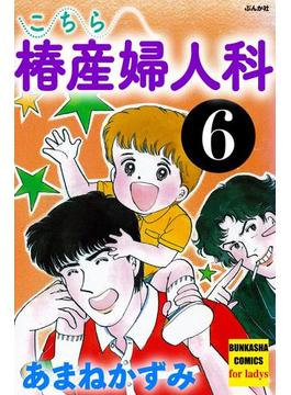 【6-10セット】こちら椿産婦人科