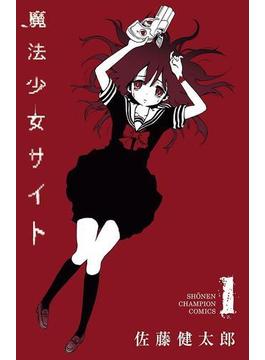 【1-5セット】魔法少女サイト(Championタップ!)