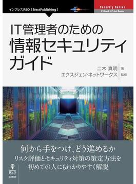 IT管理者のための情報セキュリティガイド