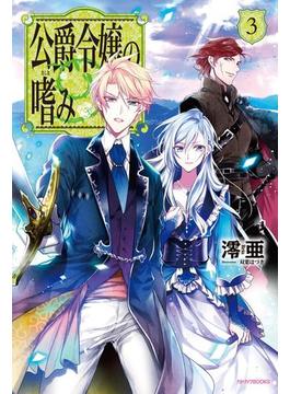 公爵令嬢の嗜み3(カドカワBOOKS)