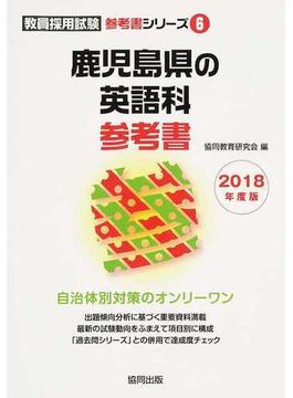 鹿児島県の英語科参考書 2018年度版