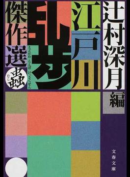 江戸川乱歩傑作選 蟲(文春文庫)