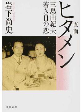 直面〈ヒタメン〉 三島由紀夫若き日の恋(文春文庫)