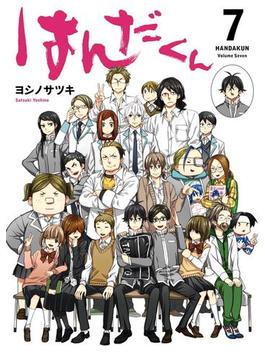 はんだくん 7巻(ガンガンコミックス)