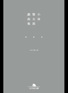 小林賢太郎戯曲集 椿 鯨 雀(幻冬舎文庫)