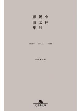 小林賢太郎戯曲集 STUDY ALICE TEXT(幻冬舎文庫)