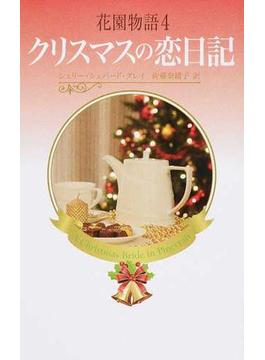 花園物語 4 クリスマスの恋日記(ハーレクイン・プレゼンツ スペシャル)