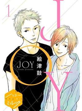 【全1-9セット】JOY 分冊版