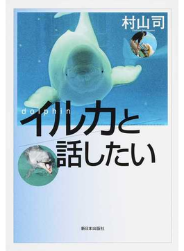 イルカと話したい