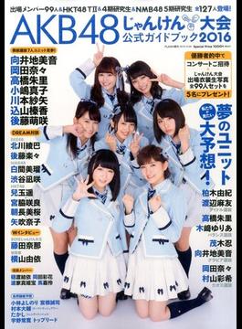 AKB48じゃんけん大会 公式ガイドブック 2016年 10/30号 [雑誌]
