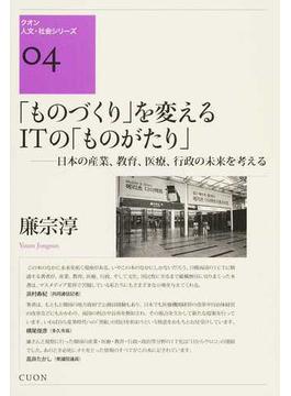 「ものづくり」を変えるITの「ものがたり」 日本の産業、教育、医療、行政の未来を考える