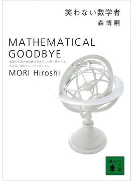 【期間限定価格】笑わない数学者 MATHEMATICAL GOODBYE(講談社文庫)