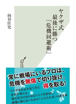 ヤクザ式 最後に勝つ「危機回避術」(光文社新書)