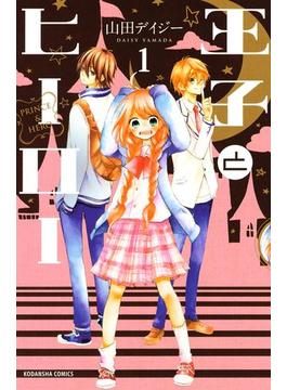 【1-5セット】王子とヒーロー 分冊版