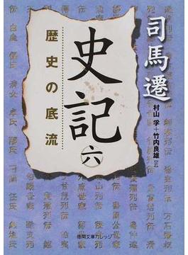 史記 6 歴史の底流(徳間文庫カレッジ)