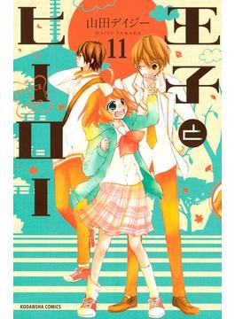 【11-15セット】王子とヒーロー 分冊版