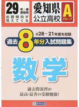 愛知県公立高校Aグループ過去8年分入試問題集数学 29年春受験用