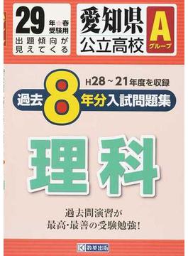 愛知県公立高校Aグループ過去8年分入試問題集理科 29年春受験用