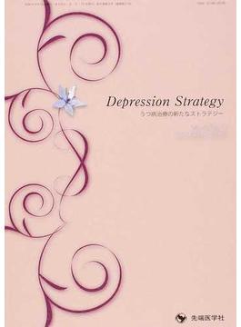 Depression Strategy うつ病治療の新たなストラテジー Vol.6No.3(2016September)