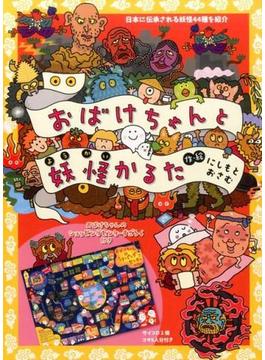 おばけちゃんと妖怪かるた 日本に伝承される妖怪44種を紹介