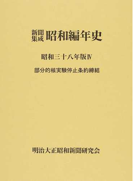新聞集成昭和編年史 影印 昭和38年版4 部分的核実験停止条約締結