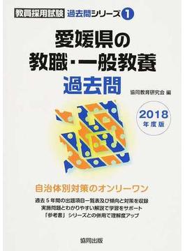 愛媛県の教職・一般教養過去問 2018年度版