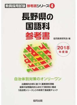 長野県の国語科参考書 2018年度版