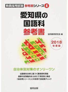 愛知県の国語科参考書 2018年度版