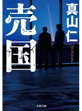売国(文春文庫)