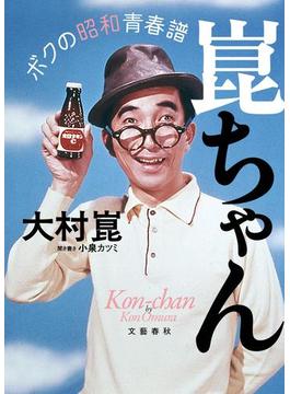 崑ちゃん ボクの昭和青春譜(文春e-book)