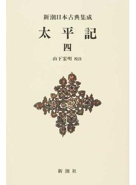 太平記 新装版 4(新潮日本古典集成)
