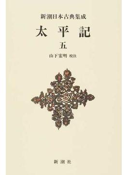 太平記 新装版 5(新潮日本古典集成)
