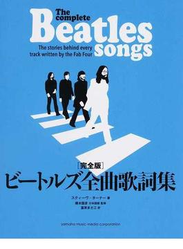 ビートルズ全曲歌詞集 完全版
