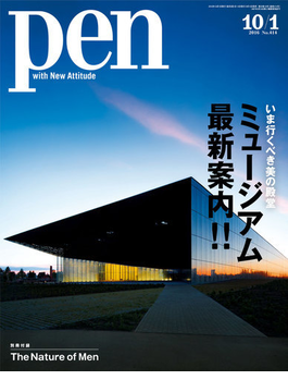 Pen 2016年 10/1号(Pen)