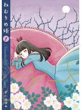 ねむりめ姫(1)(楽園コミックス)
