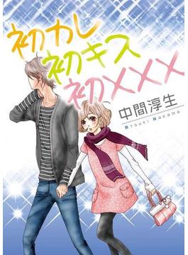 【全1-2セット】初カレ初キス初×××(少女宣言)