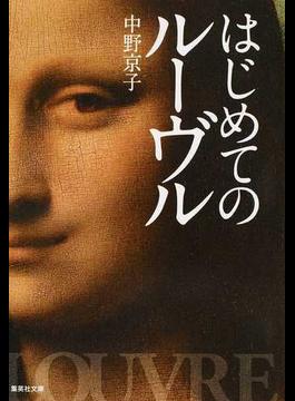 はじめてのルーヴル(集英社文庫)