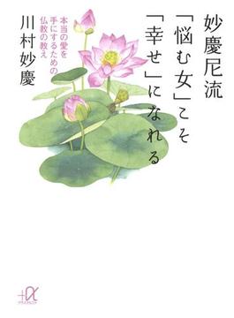 妙慶尼流 「悩む女」こそ「幸せ」になれる 本当の愛を手にするための仏教の教え(講談社+α文庫)