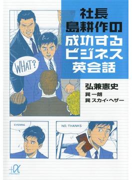 社長 島耕作の成功するビジネス英会話(講談社+α文庫)