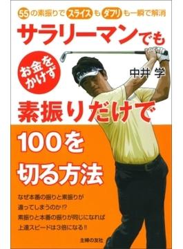 【セット商品】 ゴルフが上達する 7冊セット