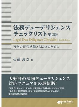 【オンデマンドブック】法務デューデリジェンス チェックリスト