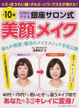 行列のできる銀座サロン式−10歳美顔メイク シミ・ほうれい線・タルミ・シワ・クスミが薄れた!