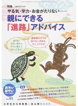 おそい・はやい ひくい・たかい 小学生から思春期・自立期BOOK No.93 親にできる「進路」アドバイス