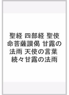 聖経 四部経 聖使命菩薩讃偈 甘露の法雨 天使の言葉 続々甘露の法雨