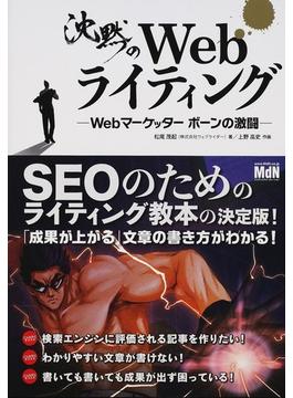 沈黙のWebライティング Webマーケッターボーンの激闘