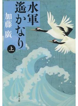 【全1-2セット】水軍遙かなり(文春文庫)