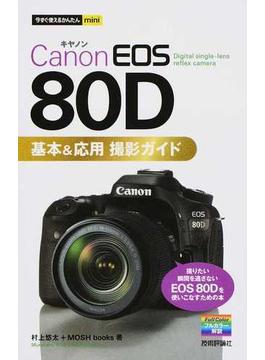 Canon EOS 80D基本&応用撮影ガイド